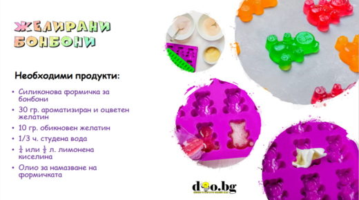 Рецепта за желирани бонбони