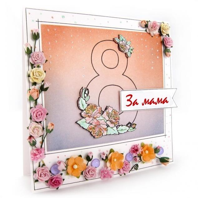 Картичка за 8 март