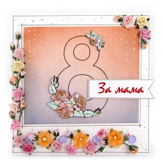 Картичка за осми март