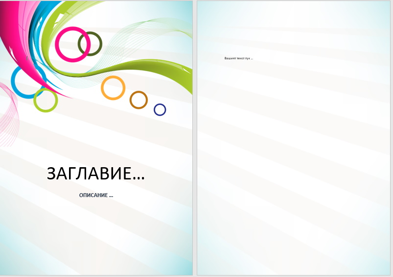 Шаблон за презентация