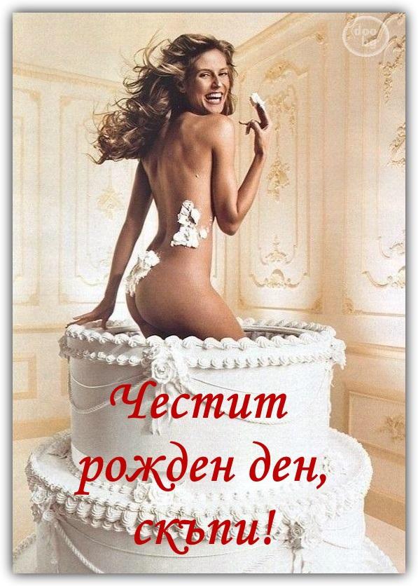 картички за рожден ден за мъж с мацки