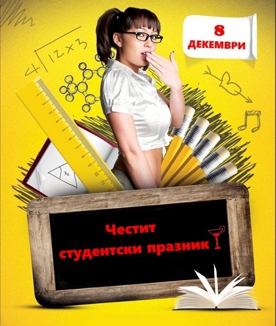 Картичка за деня на студента