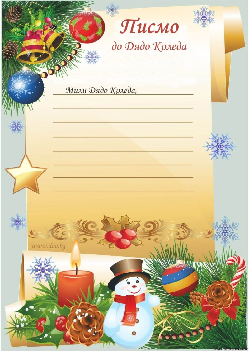Конверт для письма от деда мороза своими руками фото 891