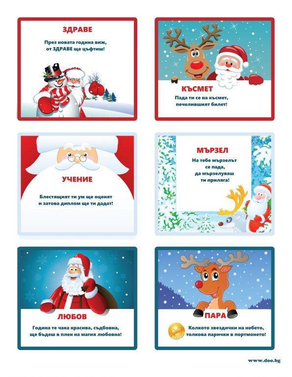 Коледни късмети