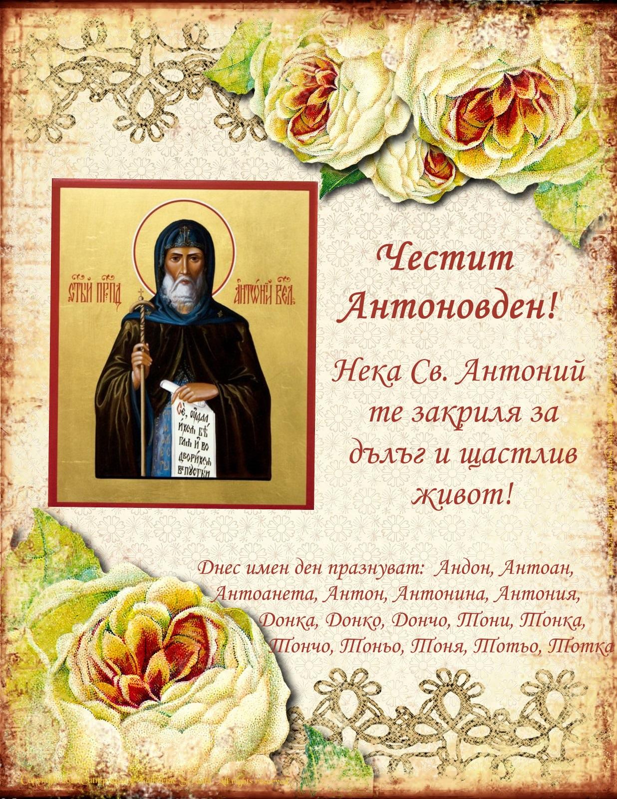 Картичка за Антоновден