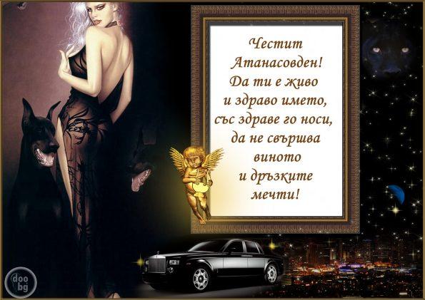 Картичка за Атанасовден за мъж