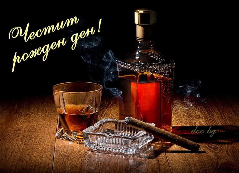 КАртичка за рожден ден с уиски