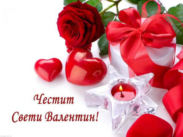 Картичка за Свети Валентин