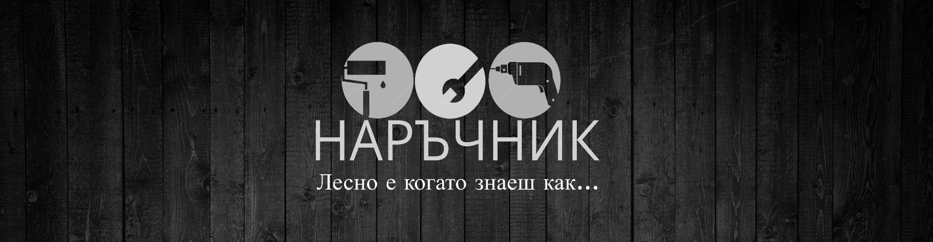 НАРЪЧНИК