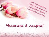 Пожелание за 8 март