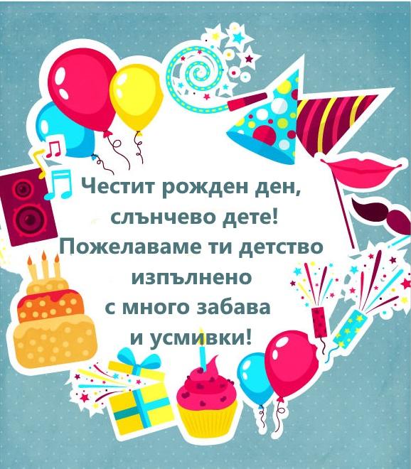 Картички за рожден ден на дете
