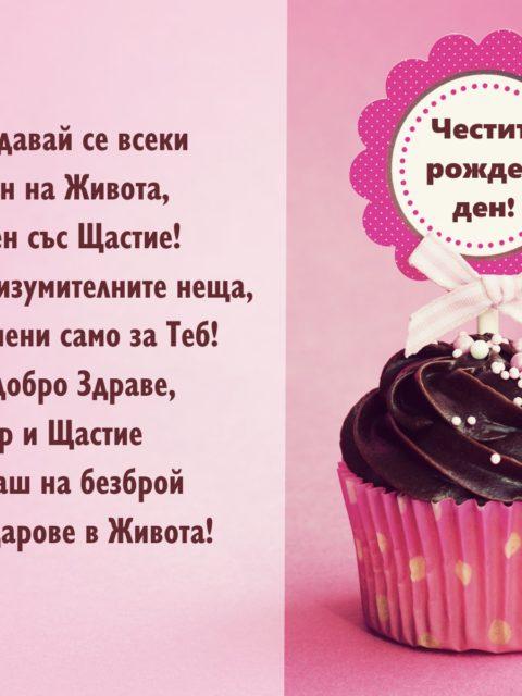 Картичка с пожелание за рожден ден