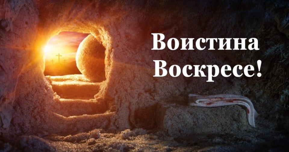 Воистина Воскресе