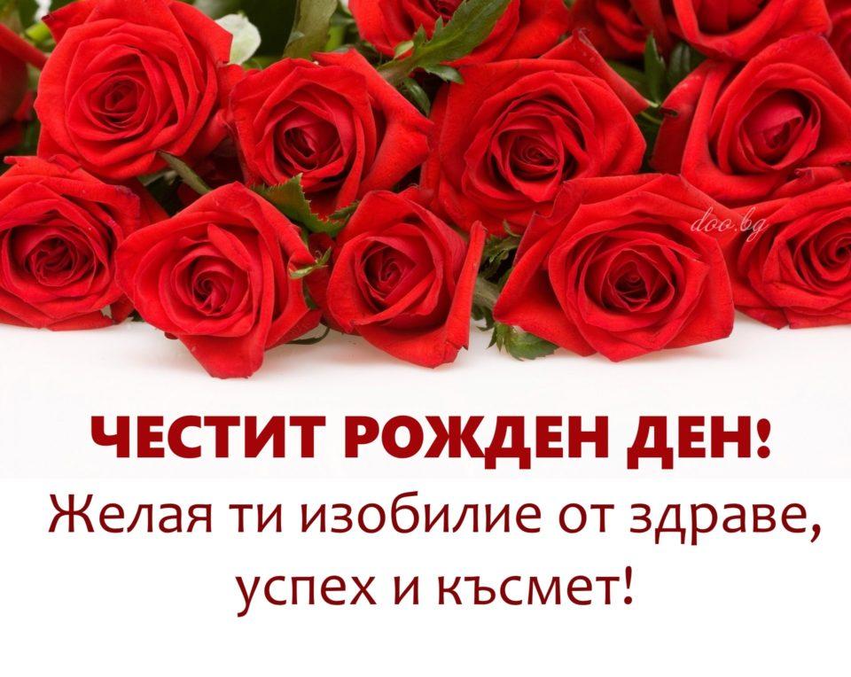Пожелание за рожден ден с рози