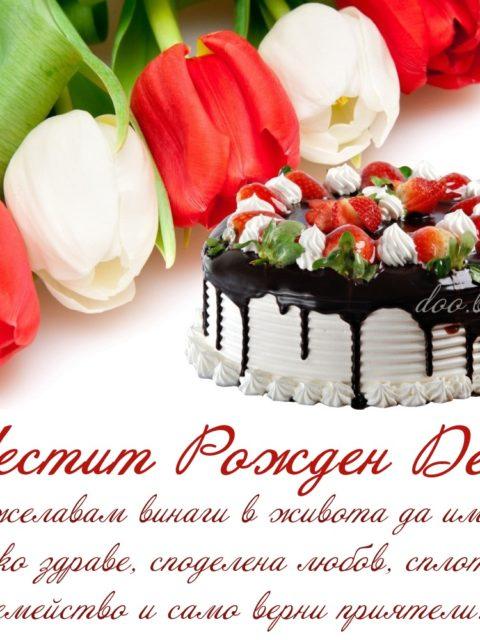 Оригинално пожелание за рожден ден