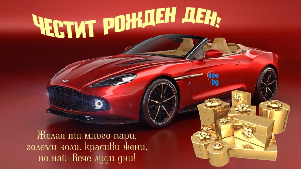 картичка за мъж с кола