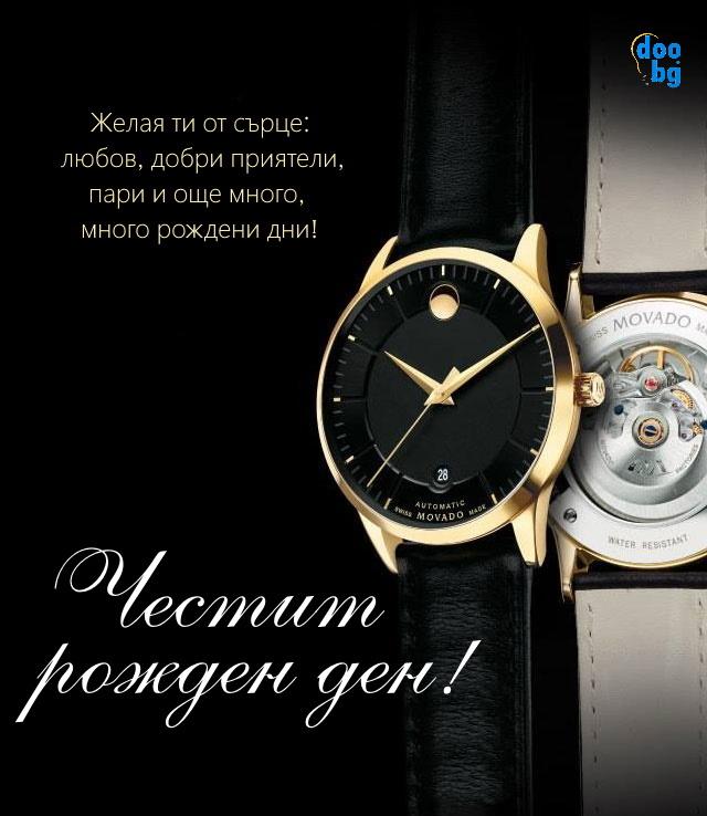 картичка за мъж с часовник