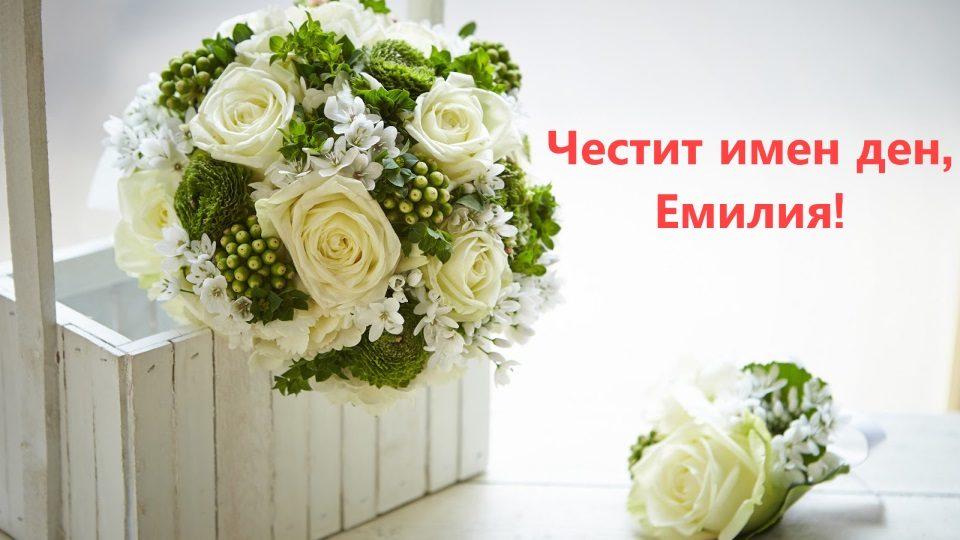 Честит имен ден Емилия