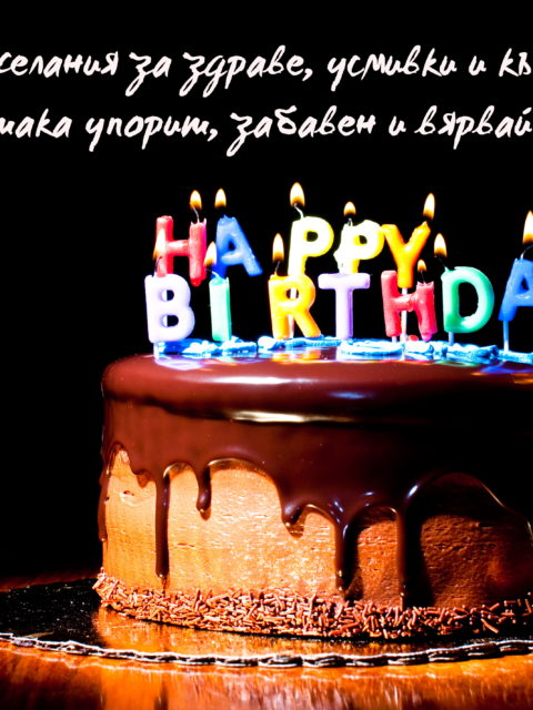 Картичка за рожден ден за мъж с торта