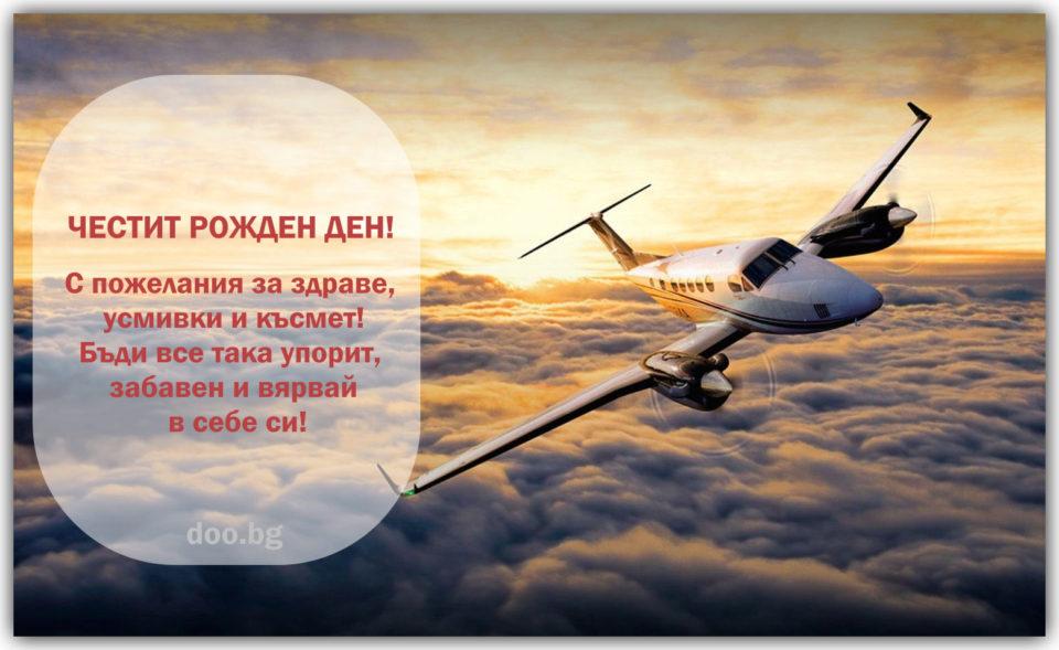 Картичка със самолет