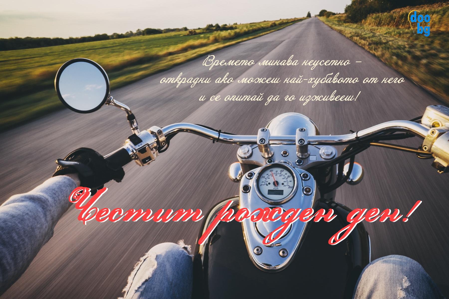 Картичка за моторист