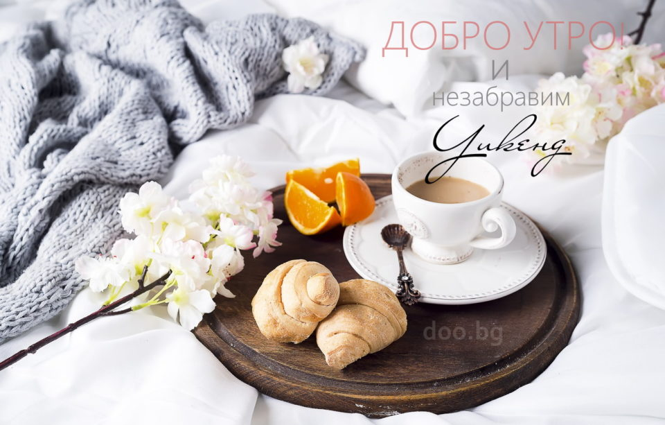 Картички Добро утро