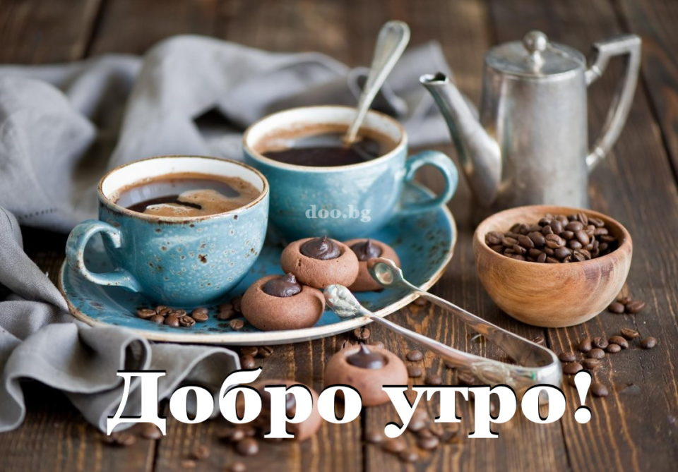 Картичка с кафе