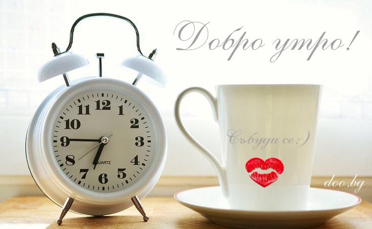 Картинки с кафе за добро утро