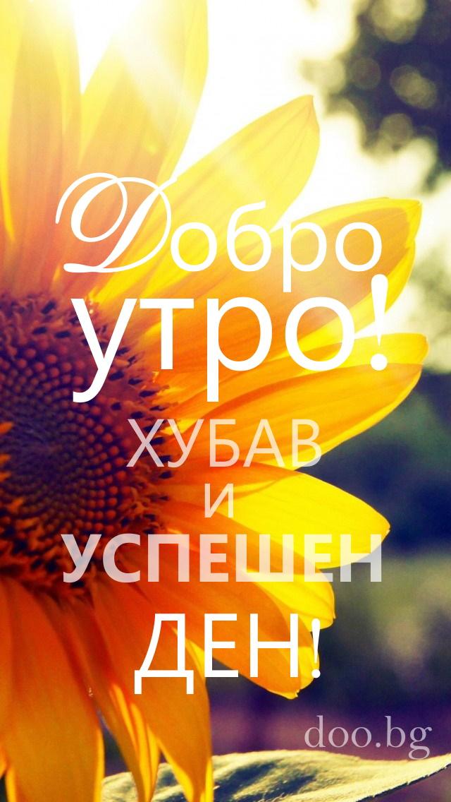 Добро утро! Хубав и успешен ден!
