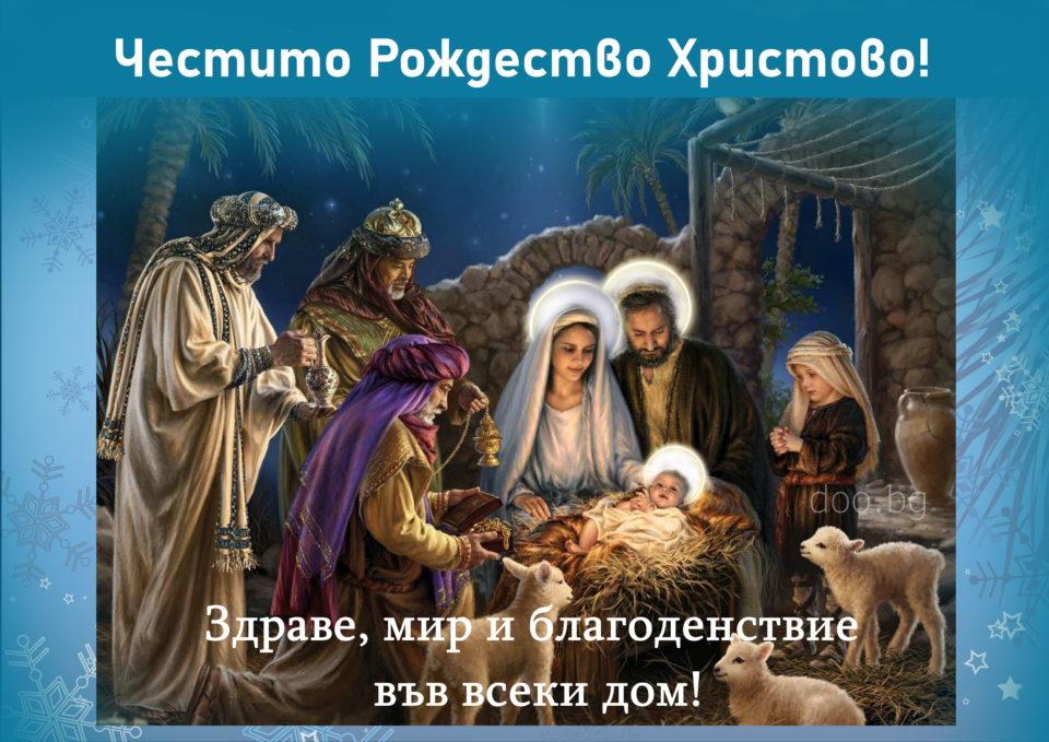 Картички  за Коледа