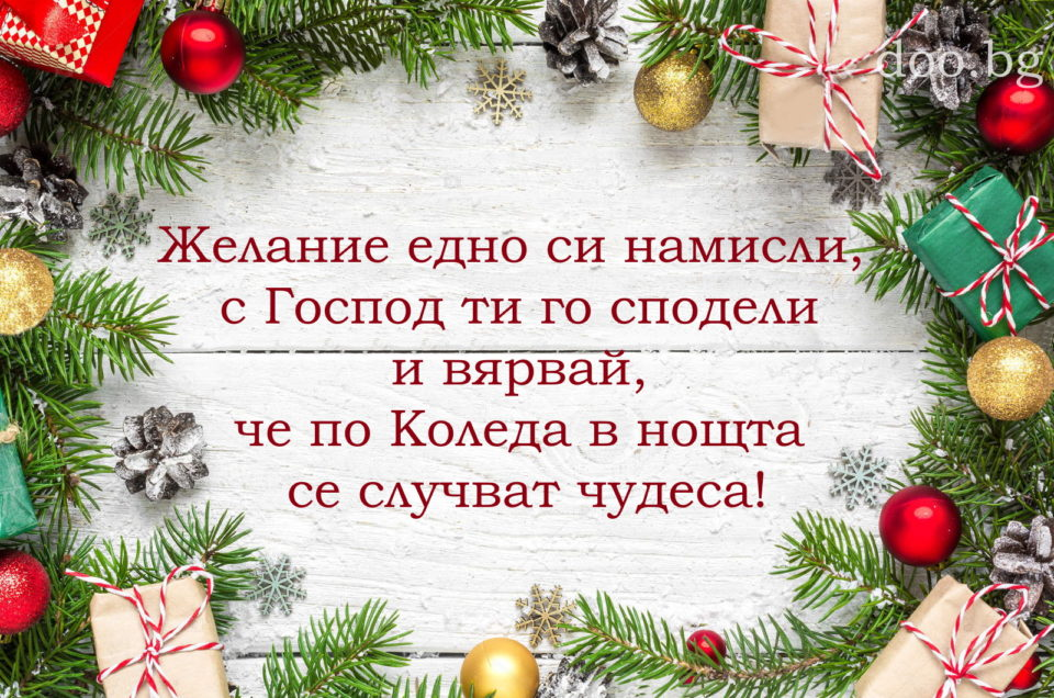 Пожелание за Коледа